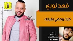 Fahd Nuri