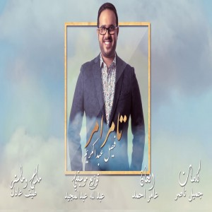 Faisal Abdul Karim