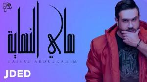 Faisal Abdulkareem's Avatar