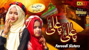 Fareedi Sisters's Avatar