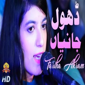 Fariha Akram
