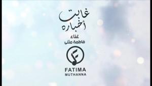 Fatima Muthanna