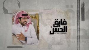Fayeq Al Hassan