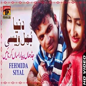 Fehmida Siyal