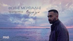 Fotis Mousiadis