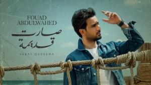 Fouad Abdulwahed