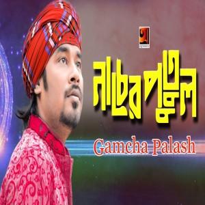 Gamcha Palash