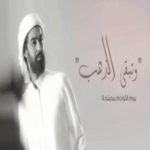 Gayth Mohamed