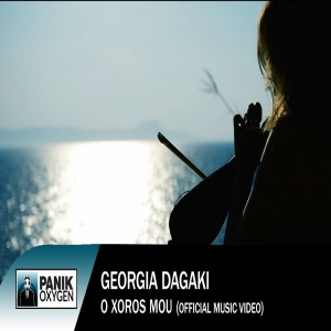 Georgia Ntagaki