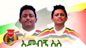 Getnet Alemayehu