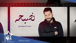Ghaith Alsumari