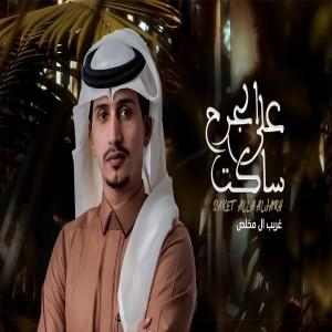 Ghreeb Al Mokhles