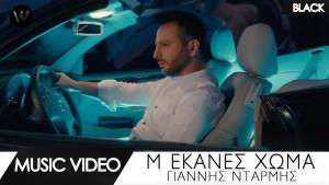 Giannis Ntarmis