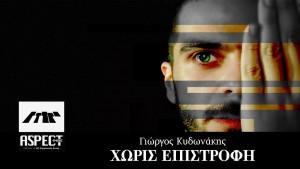 GIORGOS KUDONAKIS
