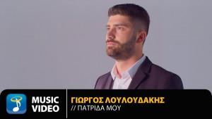 Giorgos Louloudakis