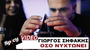 Giorgos Sifakis