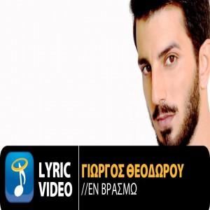 Giorgos Theodorou