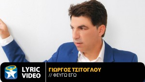 Giorgos Tsitoglou