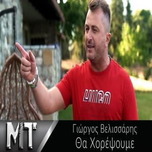 Giorgos Velissaris