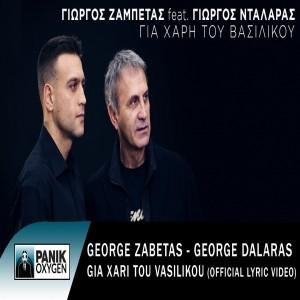 Giorgos Zampetas