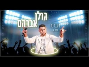 Golan Avraham