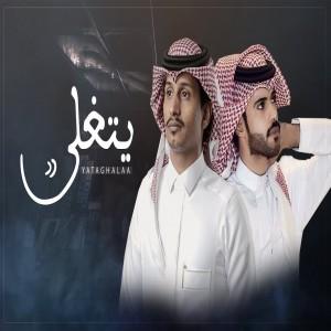 Greyeb Al Mokhles