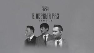 Gruppa 101