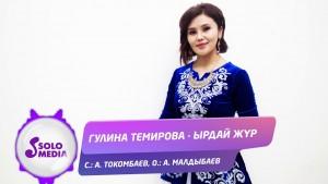 Gulina Temirova's Avatar