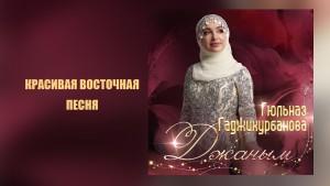Gulnaz Gadzhikurbanova