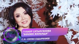 Gulnur Satylganova