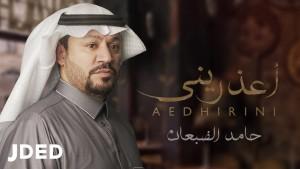 Haamed Al Dabaan