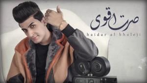 Haidar Al Khaleji