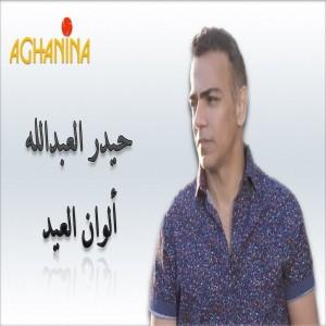 Haider Alabdulla
