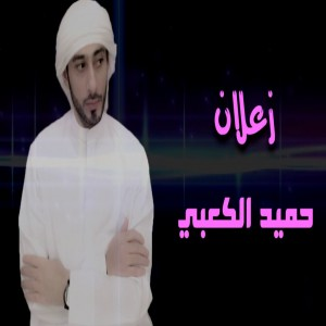 Hamad Alkabe