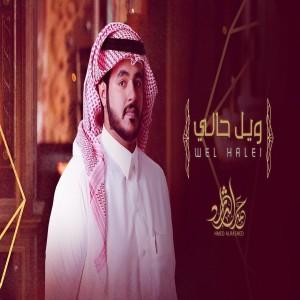 Hamad Alrashid