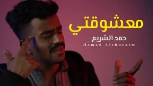 Hamad Alshuraim