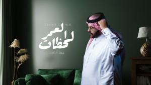 Hamed Al Rashid