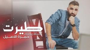 Hamza El Aseel
