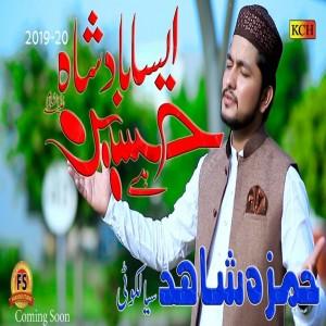 Hamza Shahid Sialkoti