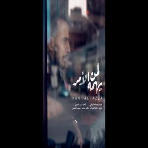 Hani Al Hazza's Avatar