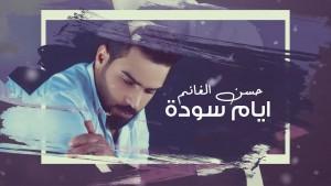 Hasan Al Ghanem