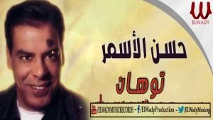 Hasan El Asmar