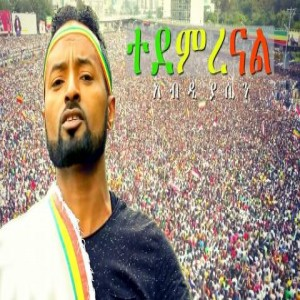 Helera Tesfaye