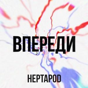 Heptapod