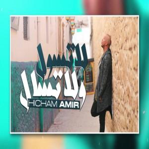 Hicham Amir