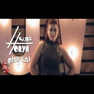 Horya