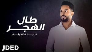 Humaid El Abduli