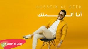 Hussein Al Deek