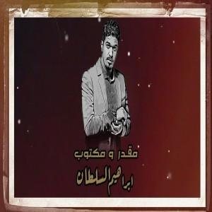 Ibraheem Alsul6An