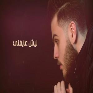 Ibrahem Alamer